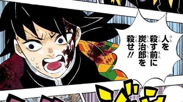 かっこいい冨岡義勇の顔