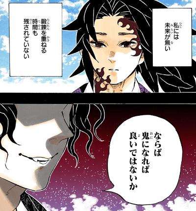 無残と黒死牟 (こくしぼう)