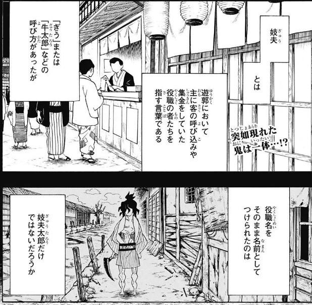 妓夫太郎(ぎゅうたろう)の過去