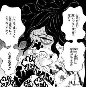 妓夫太郎(ぎゅうたろう)の醜い顔