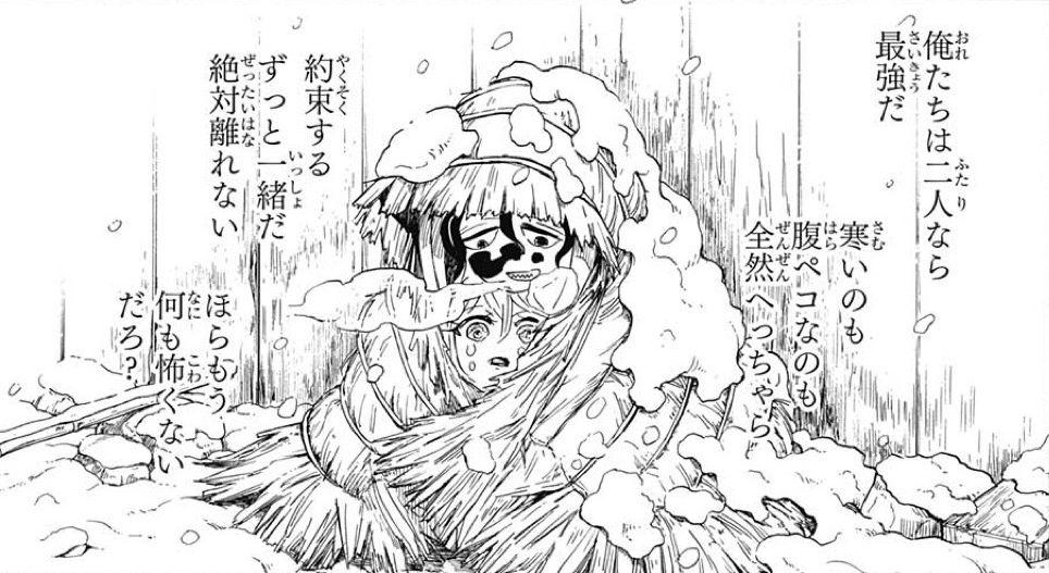 妓夫太郎(ぎゅうたろう)と堕姫(だき)