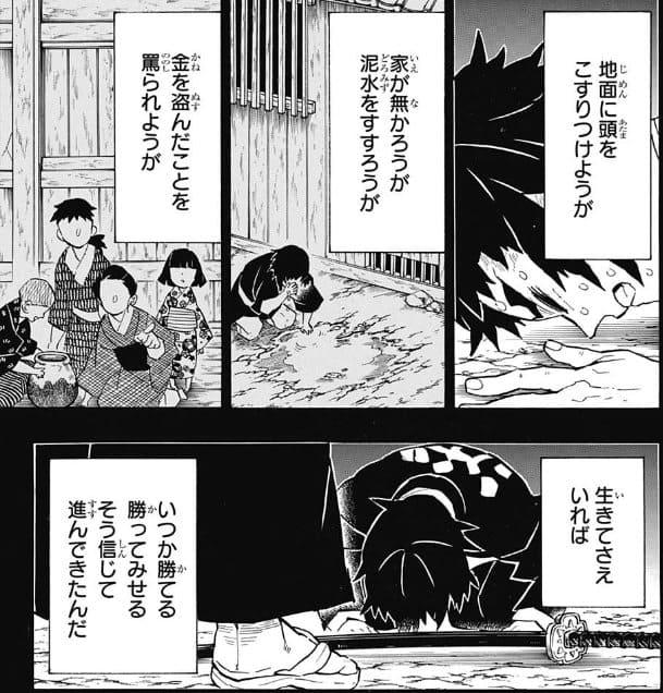 土下座する 獪岳 (かいがく)