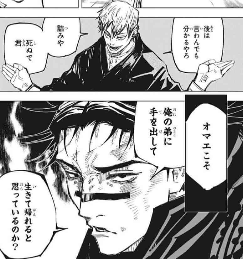 呪術廻戦140話